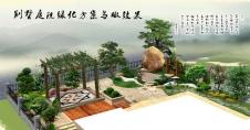清华轩15号叶生别墅绿化效果图